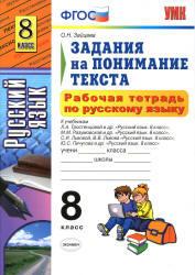 Рабочая тетрадь по русскому языку, Задания на понимание текста, 8 класс, Зайцева О.Н., 2013