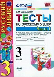 Тесты по русскому языку, 3 класс, Часть 1, Тихомирова Е.М., 2014