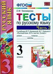 Тесты по русскому языку, 3 класс, Часть 2, Тихомирова Е.М., 2014