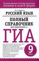Русский язык, 9 класс, Полный справочник для подготовки к ГИА, Баронова М.М., 2010