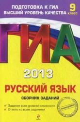 ГИА 2013, Русский язык, Сборник заданий, 9 класс, Львова С.И., 2012
