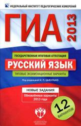 ГИА 2013, Русский язык, Типовые экзаменационные варианты, 12 вариантов, Цыбулько И.П., 2012