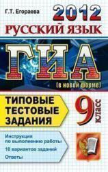 ГИА 2012, Русский язык, 9 класс, Типовые тестовые задания, Егораева, 2012