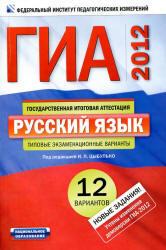 ГИА 2012, Русский язык, Типовые экзаменационные варианты, 12 вариантов, Цыбулько, 2011