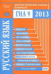 Русский язык, Диагностические работы в формате ГИА 2013, Нефёдова Н.А., Алешникова Е.Л.