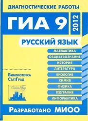 Русский язык, Диагностические работы в формате ГИА 9 в 2012 году, Нефедова Н.А., Алешникова Е.Л.