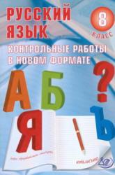 Русский язык, 8 класс, Контрольные работы в новом формате, Васильевых И.П., 2011