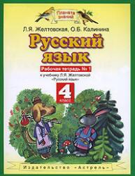 Русский язык, 4 класс, Рабочая тетрадь Часть 1, Желтовская Л.Я., Калинина О.Б., 2013