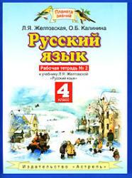 Русский язык, 4 класс, Рабочая тетрадь Часть 2, Желтовская Л.Я., Калинина О.Б., 2013