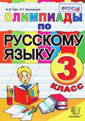 Олимпиады по русскому языку, 3 класс, Орг А.О., Белицкая Н.Г., 2013