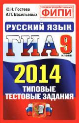 ГИА 2014, Русский язык, 9 класс, Типовые тестовые задания, Гостева Ю.Н., Васильевых И.П.