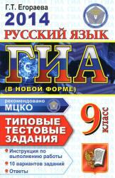 ГИА 2014, Русский язык, 9 класс, Типовые тестовые задания, Егораева Г.Т.