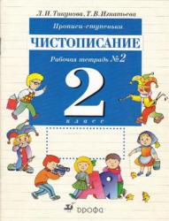 Прописи-ступеньки, Чистописание, 2 класс, Рабочая тетрадь №2, Тикунова, Игнатьева, 2006