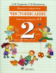 Прописи-ступеньки, Чистописание, 2 класс, Рабочая тетрадь №4, Тикунова, Игнатьева, 2006