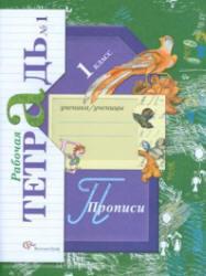 Прописи, 1 класс, Рабочая тетрадь №1, Безруких М.М., Кузнецова М.И., 2011