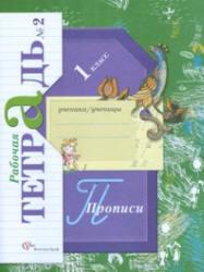 Прописи, 1 класс, Рабочая тетрадь №2, Безруких М.М., Кузнецова М.И., 2011