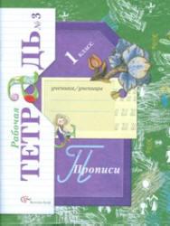 Прописи, 1 класс, Рабочая тетрадь №3, Безруких М.М., Кузнецова М.И., 2011