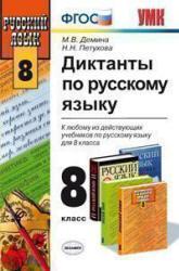Диктанты по русскому языку, 8 класс, Демина, Петухова, 2012