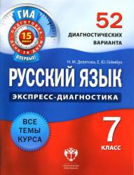 Русский язык, 7 класс, 52 диагностических варианта, Девятова, Геймбух, 2012