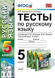 Тесты по русскому языку, 5 класс, Львов В.В., Гостева Ю.Н., 2013