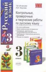 Контрольные, проверочные и творческие работы по русскому языку, 3 класс, Игнатьева Т.В., Тикунова Л.И., 2010