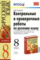 Контрольные и проверочные работы по русскому языку, 8 класс, Кулаева, 2013