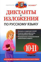 Диктанты и изложения по русскому языку, 10-11 класс, Куманяева А.Е., 2012