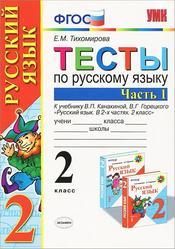 Тесты по русскому языку, 2 класс, Часть 1, Тихомирова Е.М., 2014