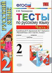 Тесты по русскому языку, 2 класс, Часть 2, Тихомирова Е.М., 2014