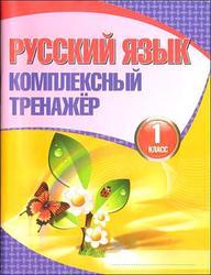 Русский язык, 1 класс, Комплексный тренажер