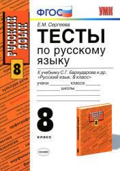 Тесты по русскому языку, 8 класс, Сергеева, 2013