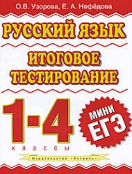 Русский язык, 1-4 класс, Итоговое тестирование, Узорова О.В., Нефедова Е.А., 2011