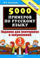 5000 примеров по русскому языку, 3 класс, Кузнецова М.И., 2013
