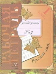 Русский язык, 1 класс, Рабочая тетрадь № 2, Иванов, Евдокимова, Кузнецова, 2010