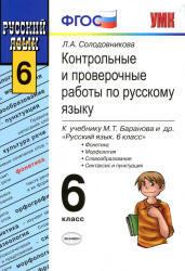 Контрольные и проверочные работы по русскому языку, 6 класс, Солодовникова Л.А., 2013