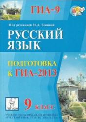 Русский язык, 9 класс, Подготовка к ГИА 2013, Сенина Н.А., Гармаш С.В., 2012
