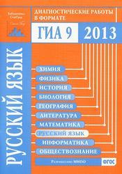 Русский язык, Диагностические работы в формате ГИА, Нефёдова Н.А., Алешникова Е.Л., Заяц Е.В., 2013