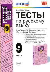 Тесты по русскому языку, К учебнику Бархударова С.Г., 9 класс, Сергеева Е.М., 2012