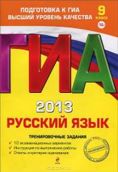 ГИА 2013, Русский язык, 9 класс, Тренировочные задания, Львова С.И., Замураева Т.И., 2012
