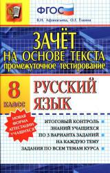 Русский язык, 8 класс, Зачет на основе текста, Афанасьева В.Н., Ёлкина О.Г., 2014