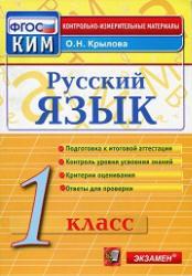 Русский язык, 1 класс, Контрольно-измерительные материалы, Крылова О.Н., 2014