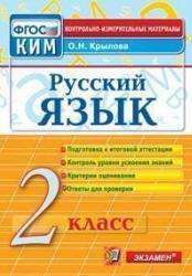 Русский язык, 2 класс, Контрольно-измерительные материалы, Крылова О.Н., 2014