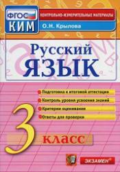 Русский язык, 3 класс, Контрольно-измерительные материалы, Крылова О.Н., 2014