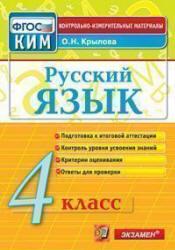 Русский язык, 4 класс, Контрольно-измерительные материалы, Крылова О.Н., 2014