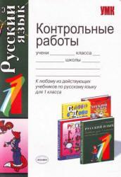 Контрольные работы по русскому языку, 1 класс, Игнатьева Т.В., Тарасова Л.Е., 2009