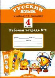 Русский язык, 4 класс, Рабочая тетрадь №1, Курникова Е.В., 2010