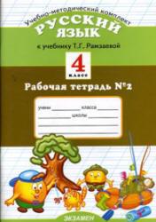 Русский язык, 4 класс, Рабочая тетрадь №2, Курникова Е.В., 2010