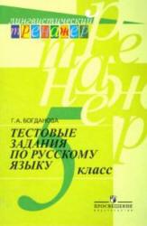 Русский язык, 5 класс, Тестовые задания, Богданова Г.А., 2013