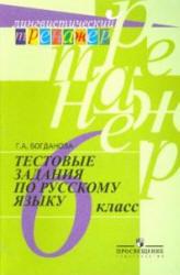 Русский язык, 6 класс, Тестовые задания, Богданова Г.А., 2013
