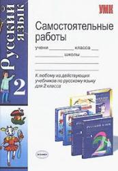 Русский язык, 2 класс, Самостоятельные работы, Игнатьева Т.В., Тарасова Л.Е., 2009